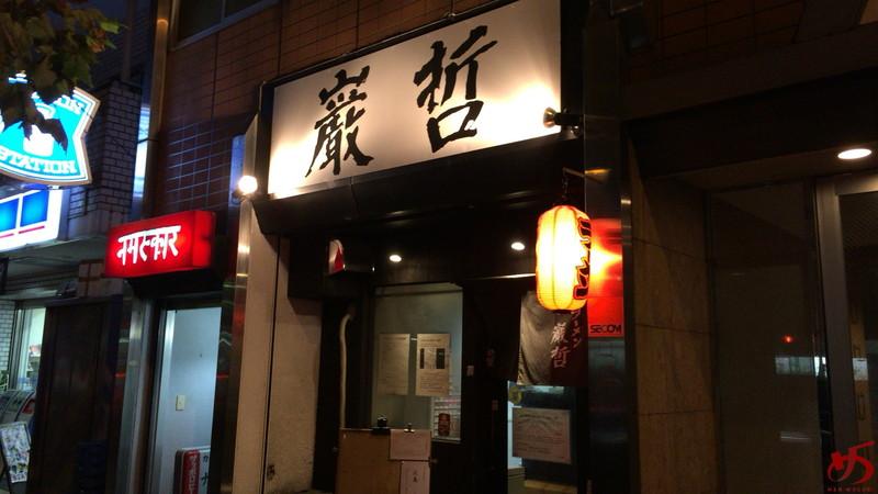 ラーメン巌哲 (6)