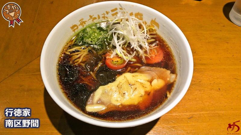 バルサミコ醤油ラーメン (1)