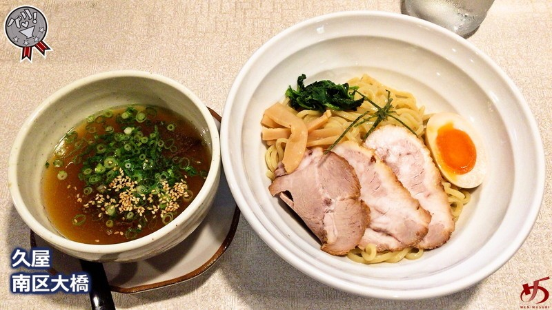 しっかり効いたダシの旨さ&心地良い酸味のハーモニー♪ 激レアな清湯系つけ麺