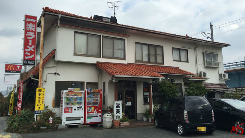 一楽ラーメン名島店 (8)