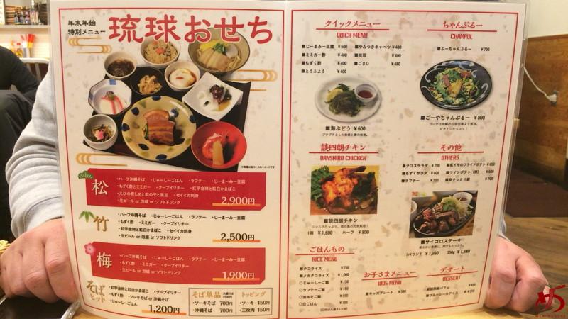 談四朗キッチン (7)