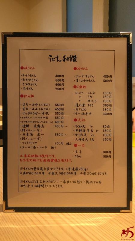 うどん和讃 (11)