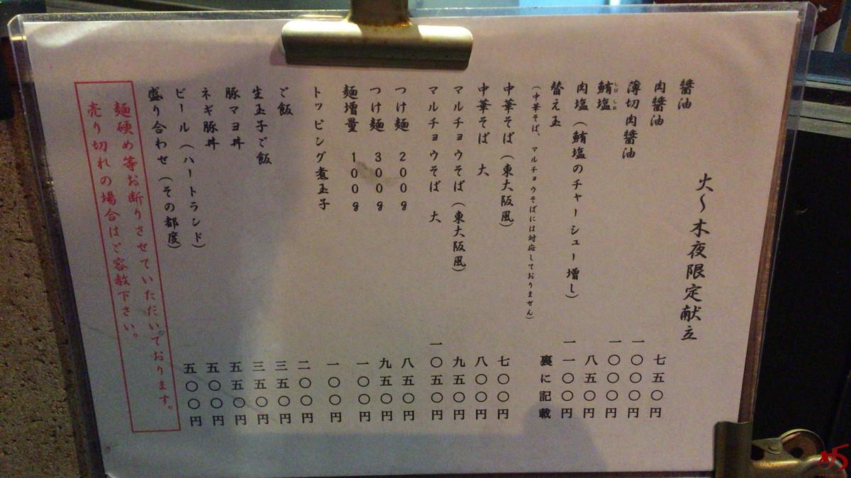 ラーメン巌哲 (7)