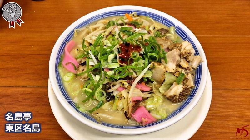 辛味噌で2度美味しい、野菜たっぷりでヘルシーな名島のチャンポン♪