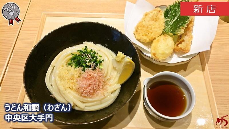 博多のうどんとは異なる魅力に魅了される!揚げたて天ぷらはマストアイテム