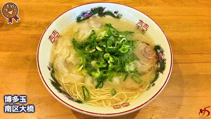 ワンタンメンにピタリとハマる♪クラシカルな王道とんこつスープにベストマッチ