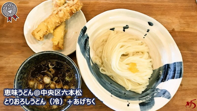 【恵味うどん@中央区六本松】 50年の歴史を持つ人気うどん店が、薬院→六本松へ