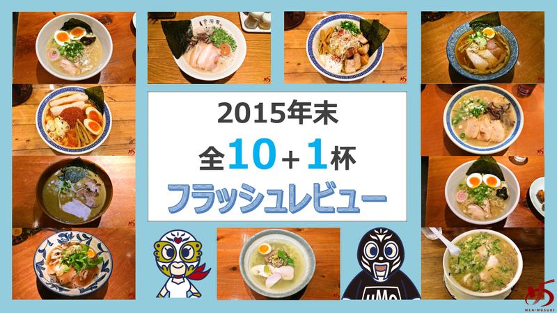 2015年末10杯