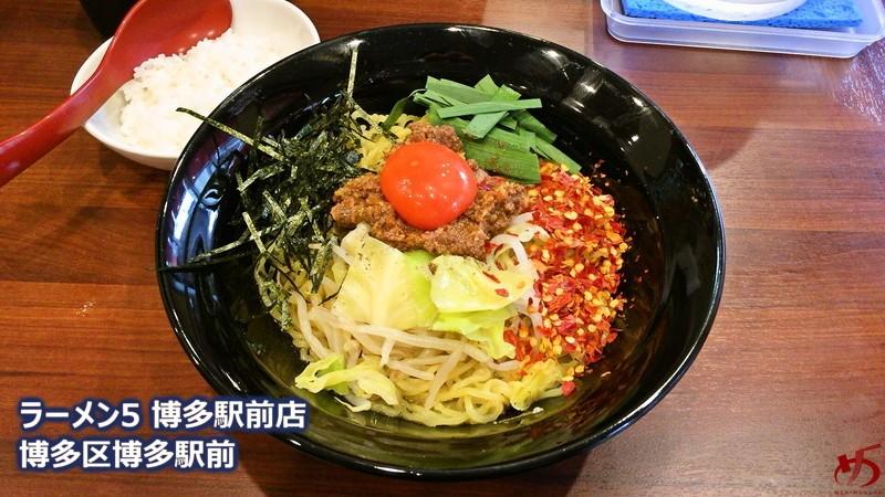台湾まぜそばの変化形。サラリとした味わいと辛味が際立つ博多旨辛そば