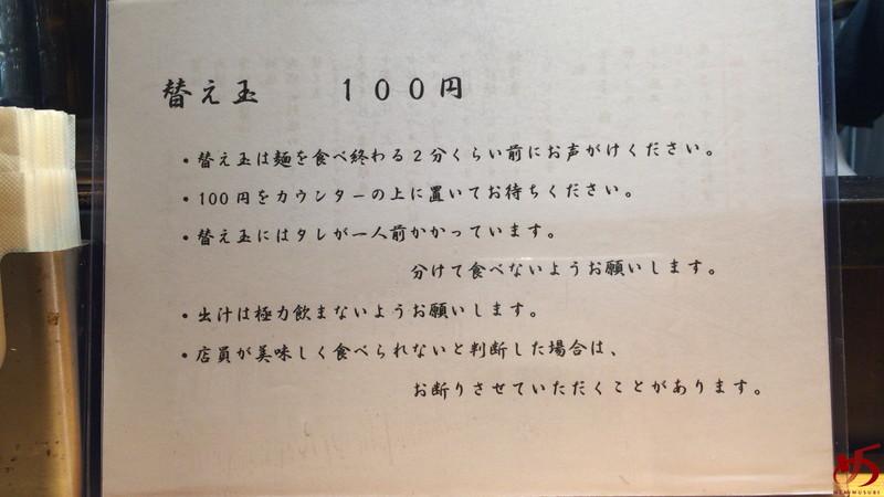ラーメン巌哲 (9)
