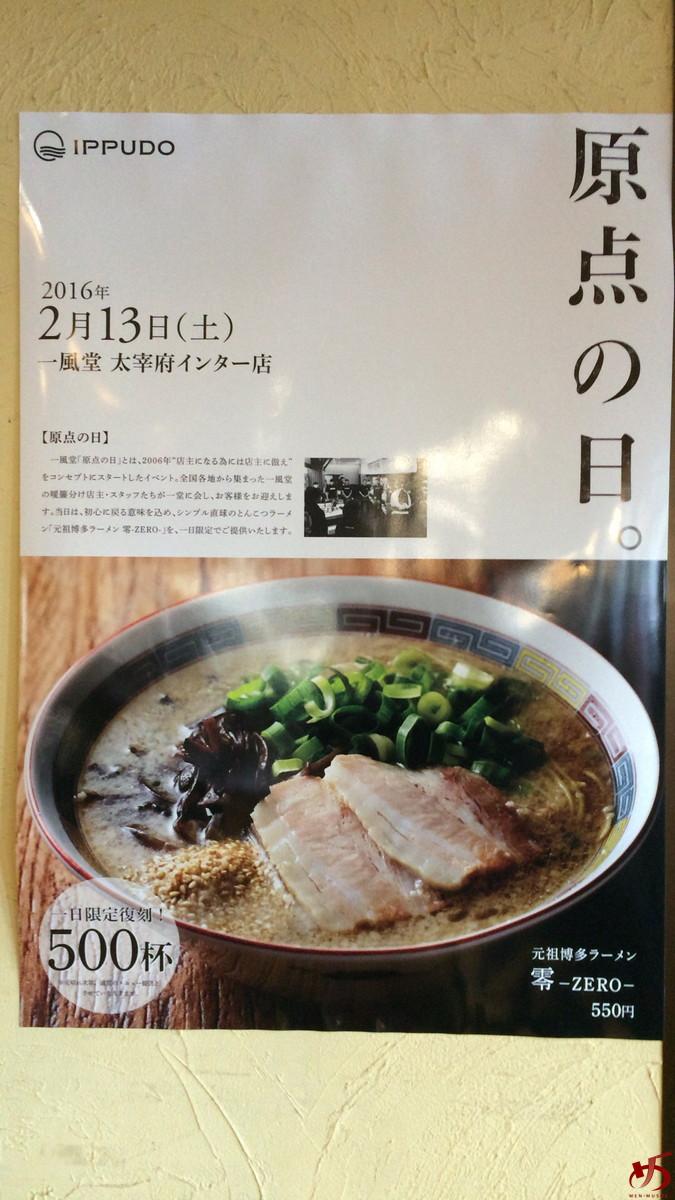 一風堂大宰府 (4)