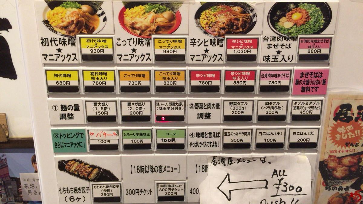 味噌マニアックス (2)