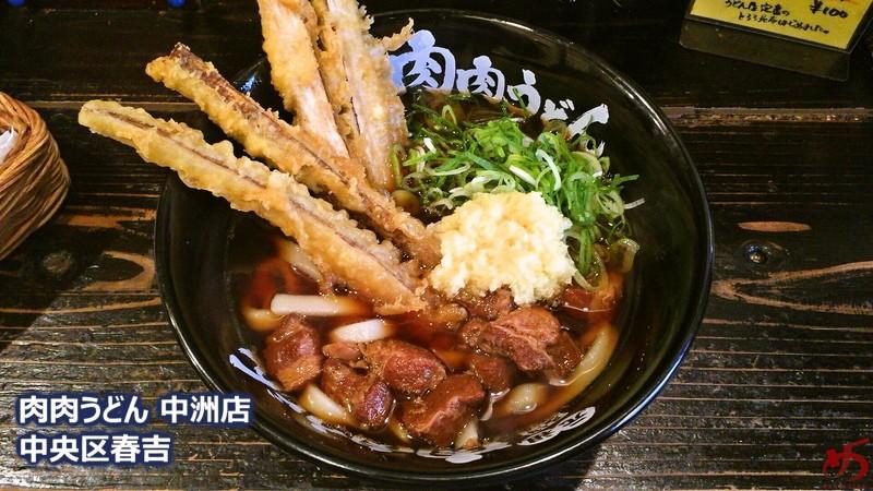 福岡のうどんに新たな選択肢が。 ツユ・麺・具材と全てが個性的な肉肉うどん