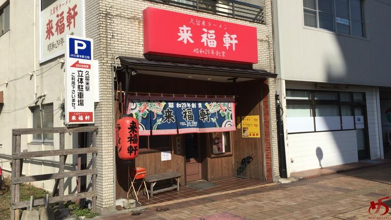 来福軒 (6)