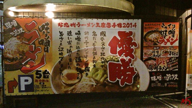 味噌マニアックス (9)