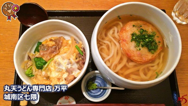 丸天うどん専門店 万平 (2)