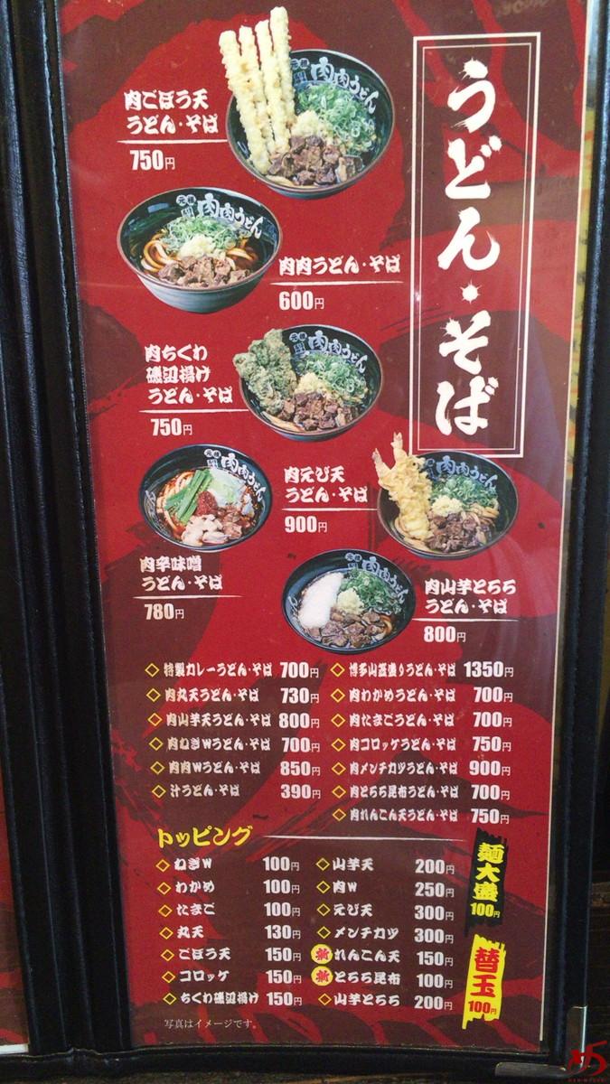 肉肉うどん (7)