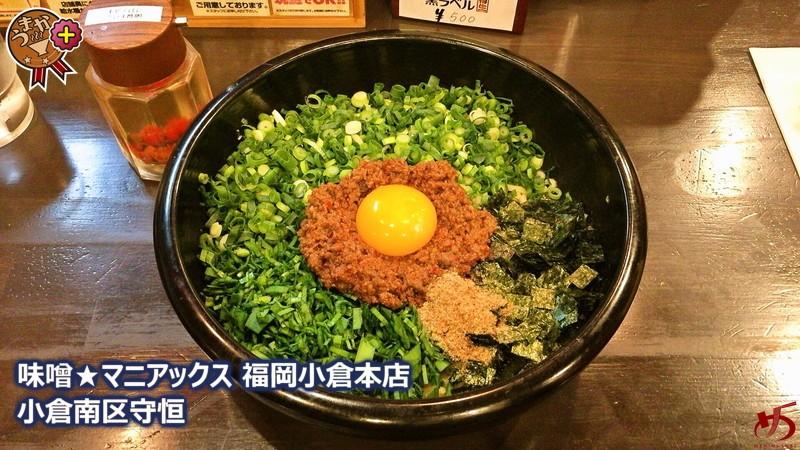 肉味噌・具材・麺との一体感がより高まった味噌★マニアックスの台湾まぜそば