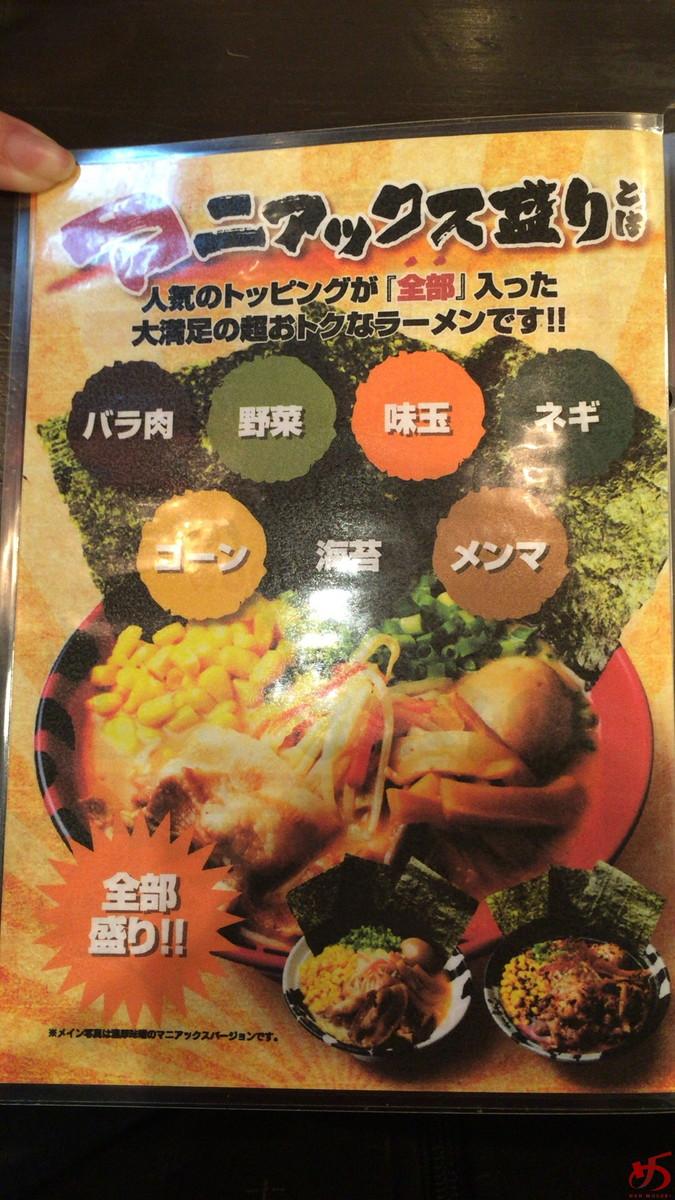 味噌マニアックス (5)