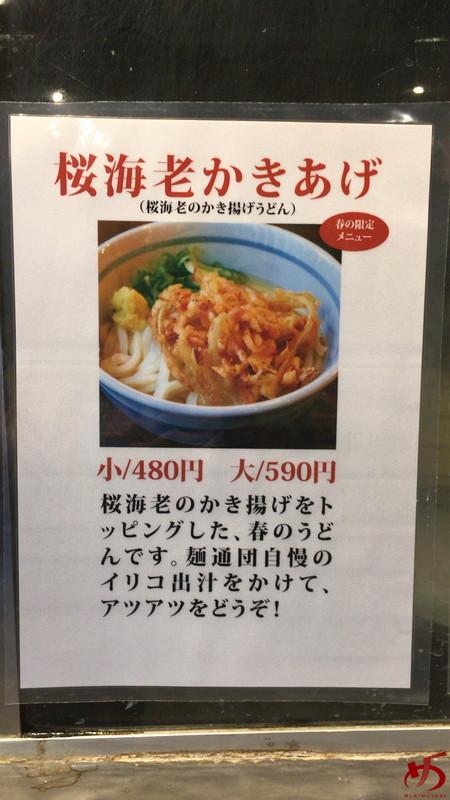 福岡麺通団 (8)