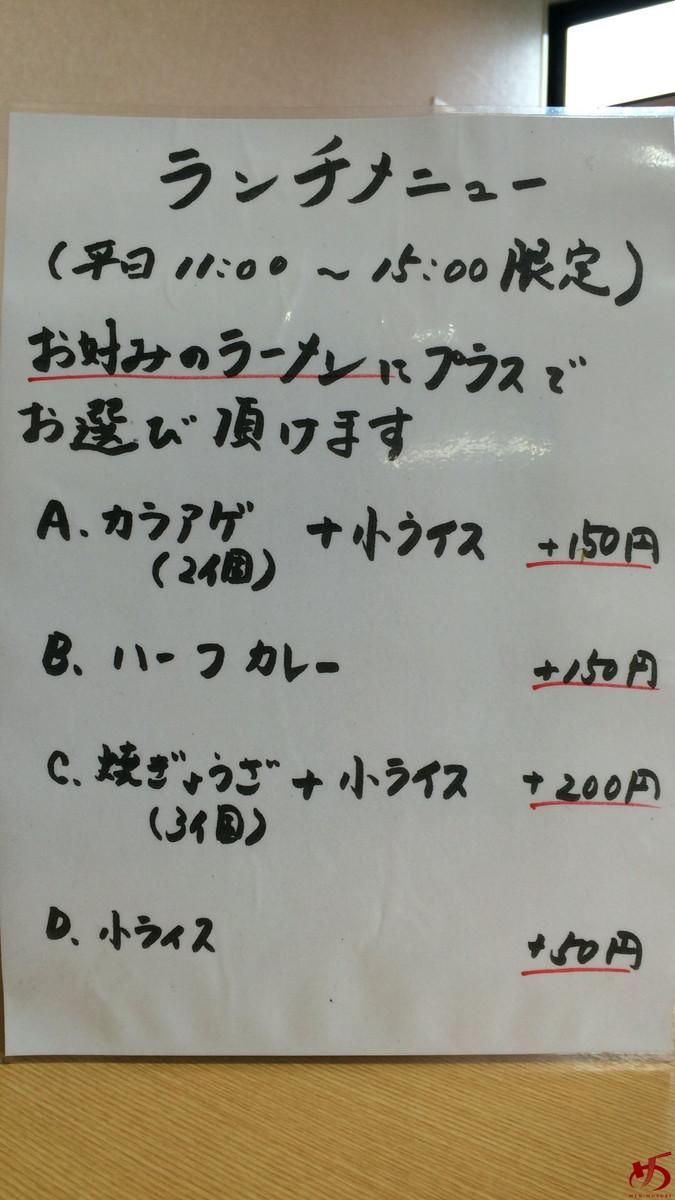 ぎょらん亭 苅田店 (7)