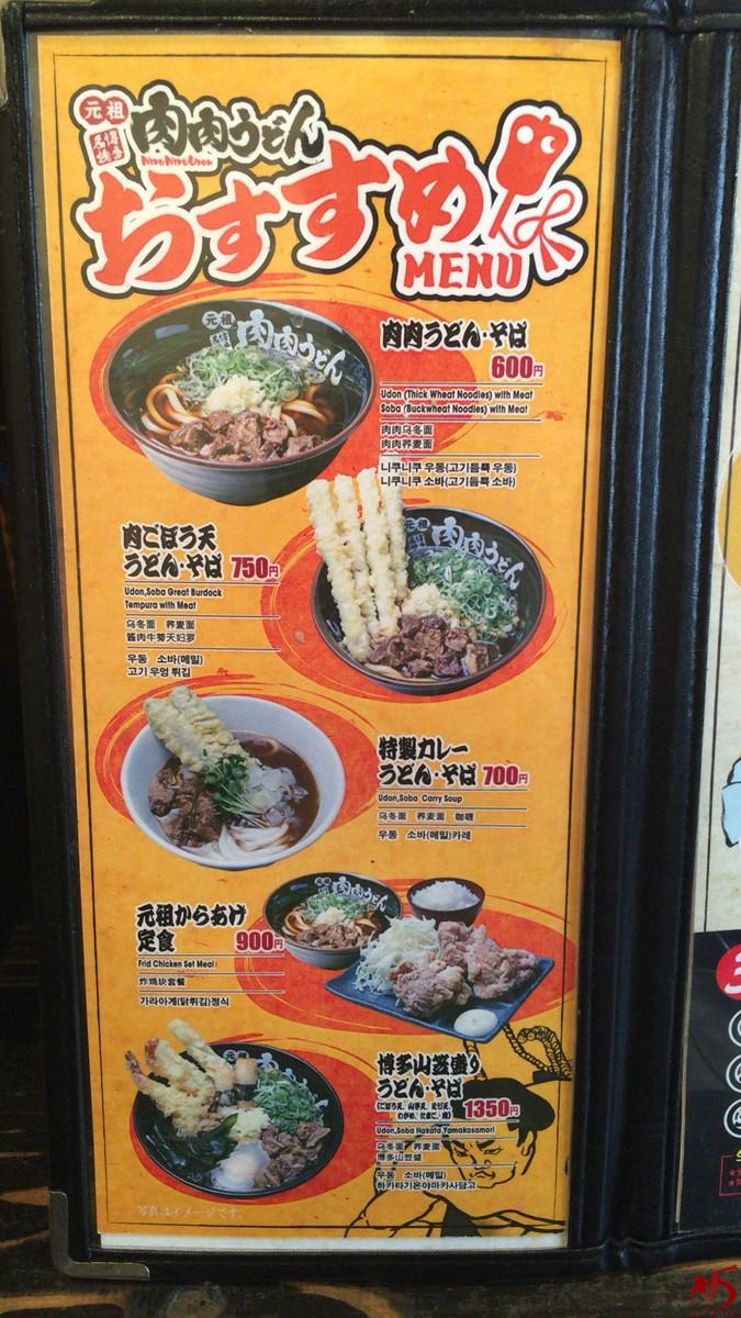 肉肉うどん (6)