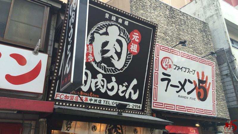 肉肉うどん (10)
