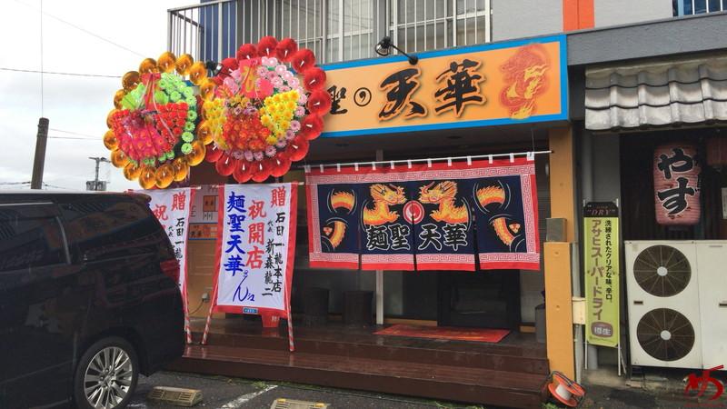 麺聖天華 (1)