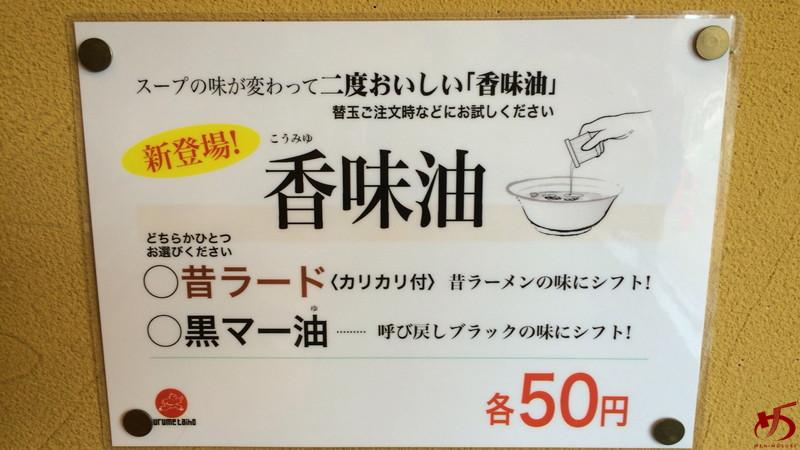 大砲ラーメン (1)