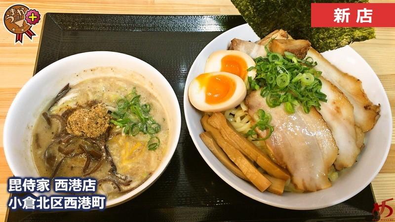 北九州つけ麺のパイオニアが更なる進化を遂げた! 本格つけ麺を味わえる毘侍家