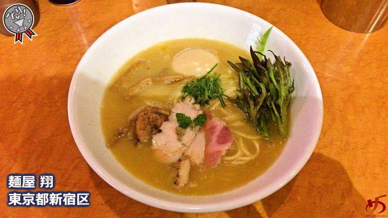 麺屋 翔 (1)