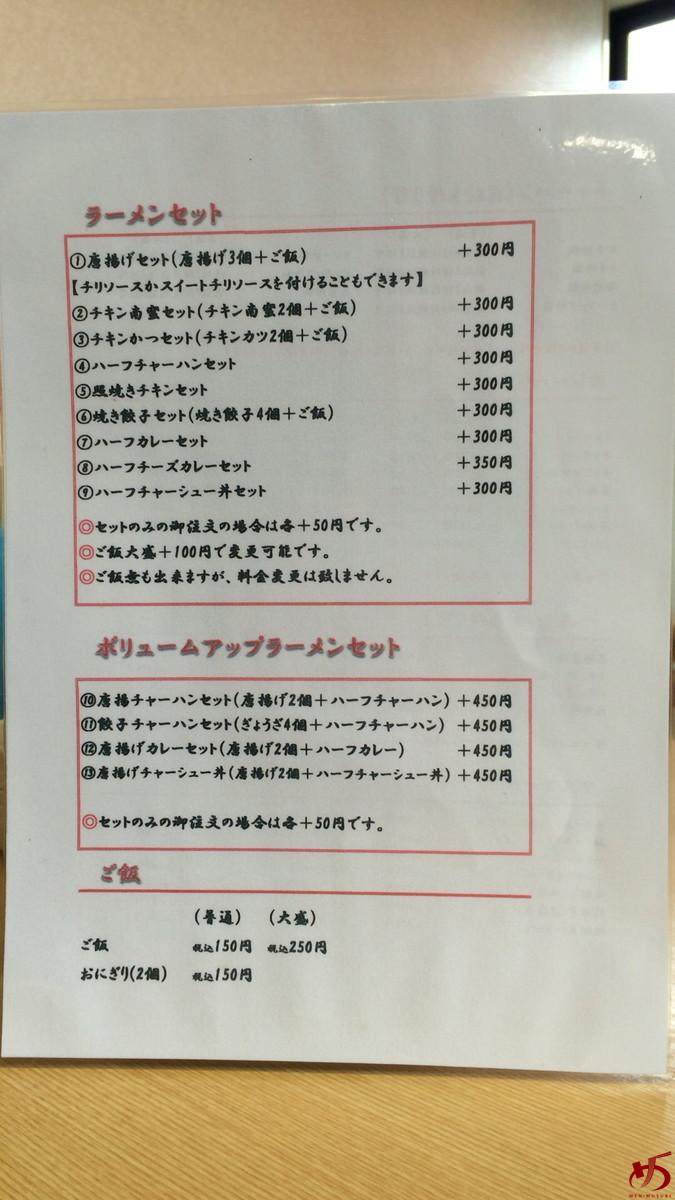 ぎょらん亭 苅田店 (5)