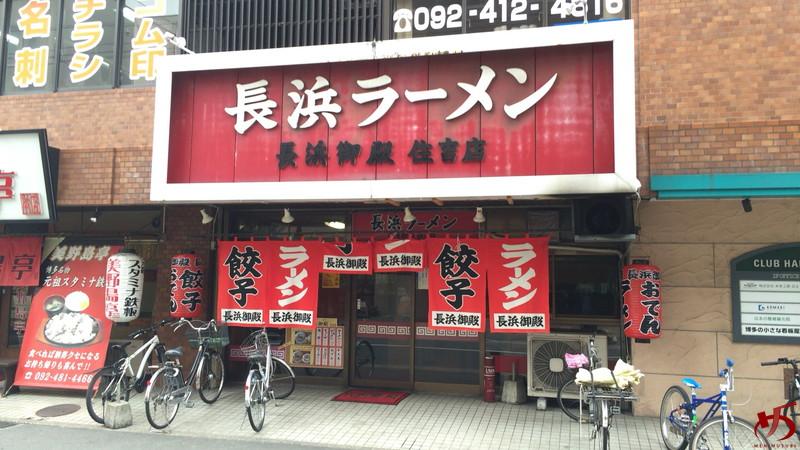 長浜御殿 住吉店 (5)