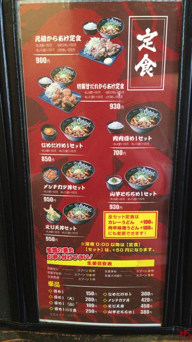 肉肉うどん (8)