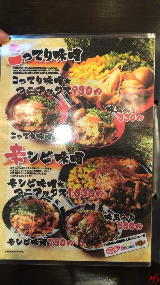 味噌マニアックス (7)
