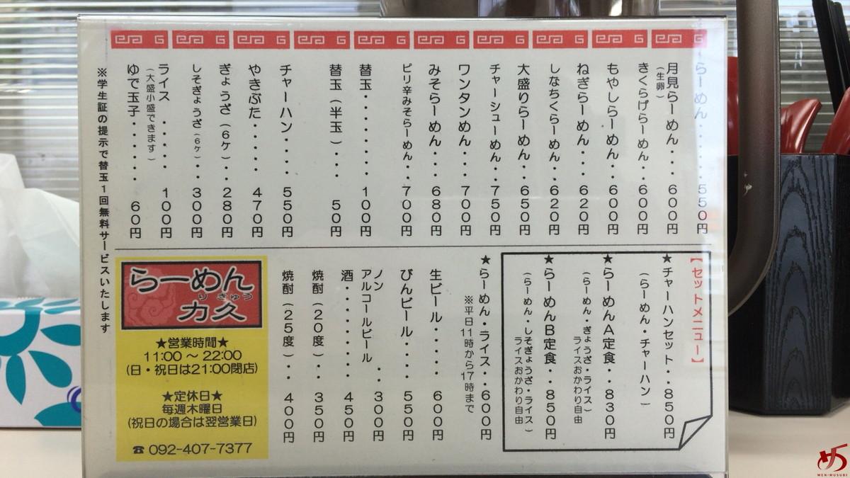 らーめん 力久 (1)