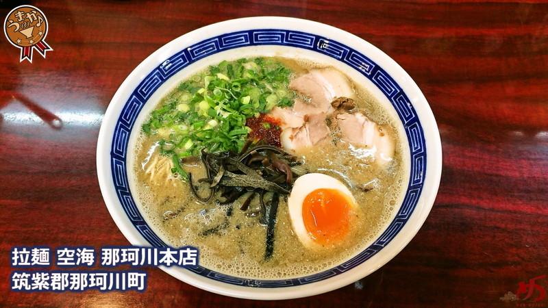 空海 (1)