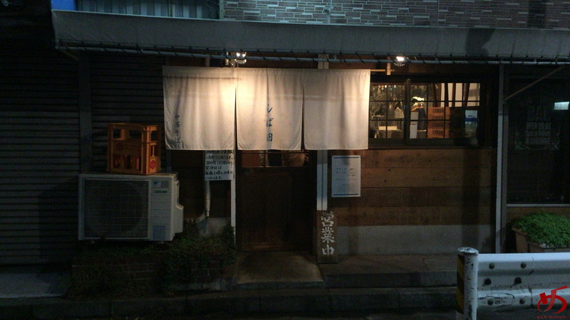 しば田 (8)