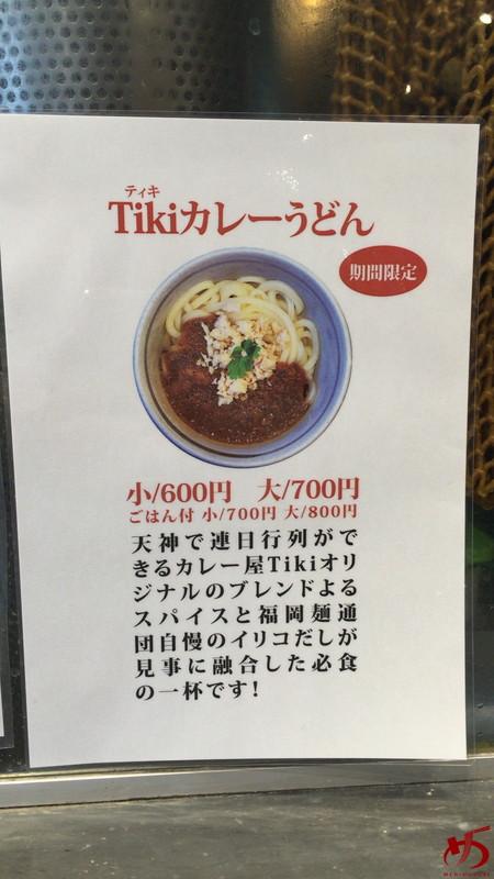 福岡麺通団 (9)