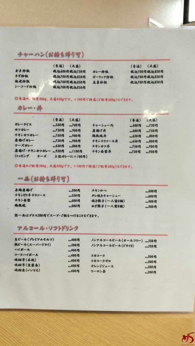 ぎょらん亭 苅田店 (6)