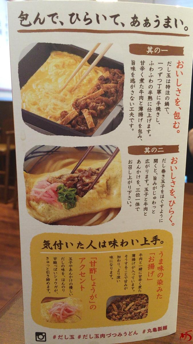 丸亀製麺 新宮店 (5)
