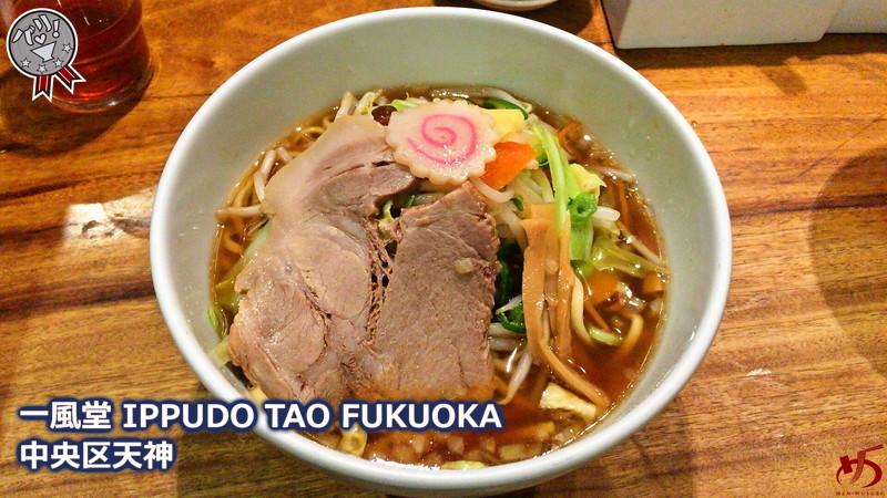 一風堂 IPPUDO TAO FUKUOKA (4)