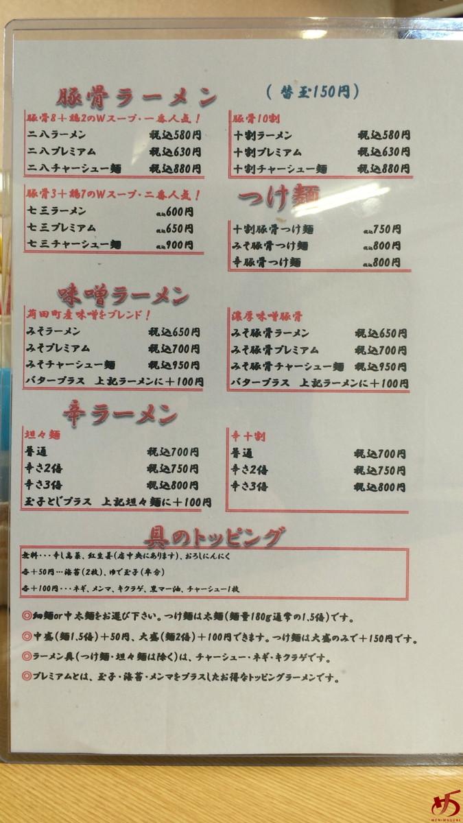 ぎょらん亭 苅田店 (8)