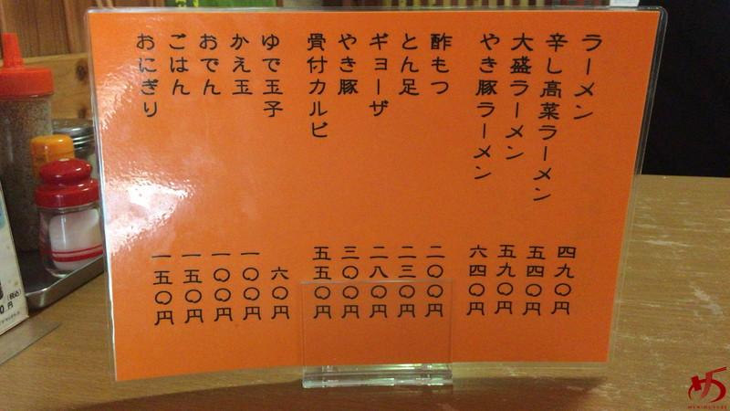 長浜御殿 住吉店 (1)