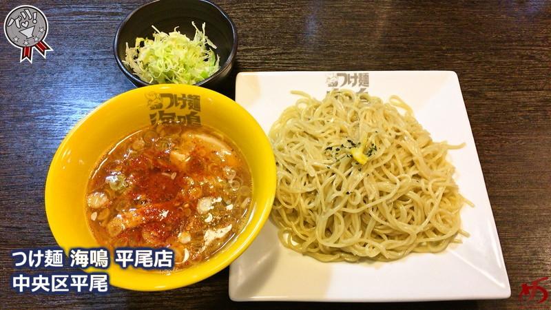 つけ麺 海鳴 平尾店 (1)