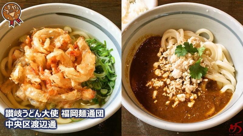 春らしい桜海老かき揚げ&本格派カレーうどんと、麺通団らしい限定麺が登場