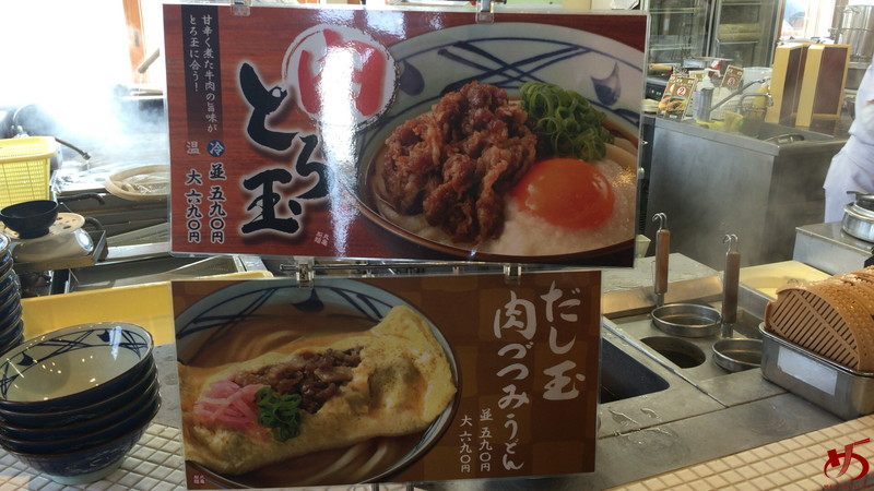 丸亀製麺 新宮店 (1)