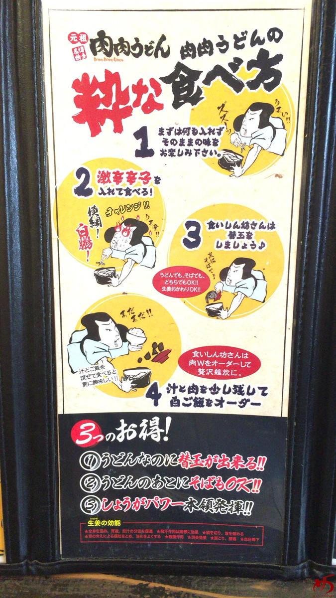 肉肉うどん (5)