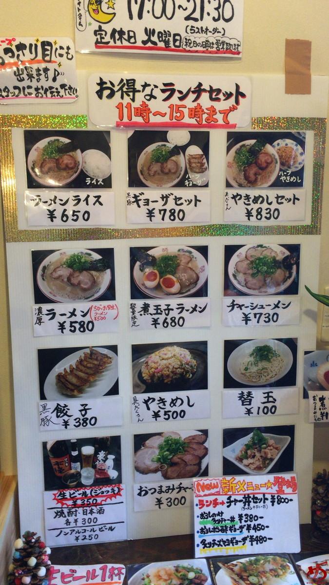 一骨入魂 (3)