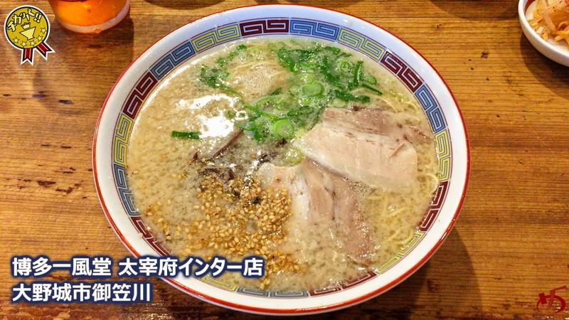 一風堂大宰府 (7)